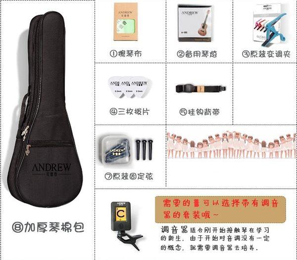 彩色四弦琴小吉他21寸烏克麗麗(21吋 固弦錐款+全套配件)-炫彩腳丫折扣店