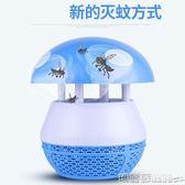 滅蚊燈 蚊子滅蚊燈器家用無輻射靜音插電式迷你型多功能室內吸入式捕蚊器  瑪麗蘇