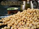 非基因改造黃豆500g [TW00081] 千御國際