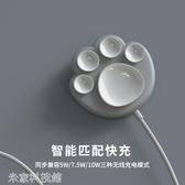無線充電盤 原創可愛貓爪吸盤手機無線充電器iPhoneXS蘋果11華為快充小米安卓 【毅然空間】
