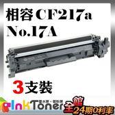 HP CF217A(NO.17A) 相容全新碳粉匣(全新改版晶片) 一組三支【適用】M130fn/M130fw/M130a/M102w