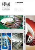 (二手書)樓梯,上上下下的好設計:大師傑作、工匠技藝、時代風華,內行人才知道的4..