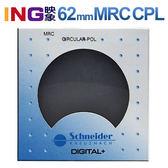 贈B+W拭鏡紙 Schneider 62mm MRC C-PL 多層鍍膜偏光鏡 德國信乃達 見喜公司貨 62 CPL