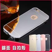 蘋果 iPhone7 Plus iPhone8 iPhoneX i6s SE 鏡面PC背板 手機殼 保護殼 電鍍 硬殼 iX i8 i8+ i7 i7+
