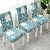 椅套椅墊套裝連體家用彈力現代簡約布藝辦公電腦椅套歐式餐椅套 優家小鋪