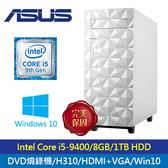 【ASUS 華碩】H-S340MF-I59400047T 9代i5 六核電腦 菱格白