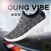 椰子鞋2020新款老北京布鞋男士休閒單鞋飛織椰子鞋系帶懶人鞋 非凡小鋪