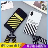 歐美潮牌斑馬線 iPhone SE2 XS Max XR i7 i8 i6 i6s plus 手機殼 協條紋 吊繩掛繩 保護殼保護套 防摔軟殼