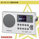 【SANGEAN 山進】WFR-28C WiFi網路收音機 數位廣播 USB撥放 音樂串流 FM電台 收音機 廣播電台