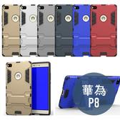 HUAWEI 華為 P8 二合一支架 防摔 盔甲 TPU+PC材質 手機套 手機殼 保護殼 保護套