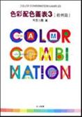 (二手書)色彩配色圖表(3):範例篇