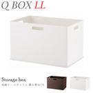 收納 置物架 收納盒【Q0068】Q BOX儲存整理收納盒LL(純白) MIT台灣製 完美主義