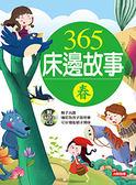 (現貨 特價) 365床邊故事:春 附MP3CD 新版 (OS小舖)