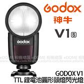 GODOX 神牛 V1 KIT TTL 鋰電池圓燈頭閃光燈 for SONY (24期0利率 免運 開年公司貨) 機頂閃光燈 V1-S V1S