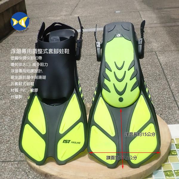 開發票 台灣製 IST FK27 黃 浮潛蛙鞋  游泳訓練蛙鞋