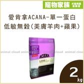 寵物家族-ACANA愛肯拿-單一蛋白低敏無穀配方(美膚羊肉+蘋果)2kg
