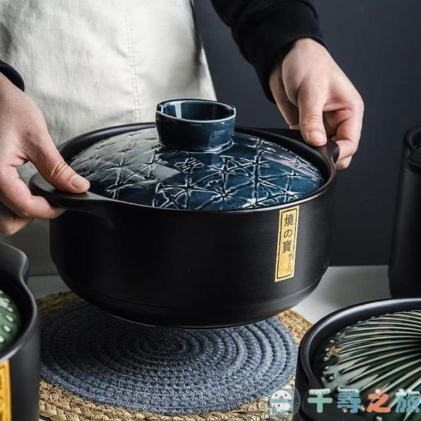 砂鍋家用燉鍋煲湯鍋大容量耐高溫煲仔飯湯鍋瓦罐【千尋之旅】