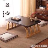 實木飄窗桌炕桌榻榻米茶幾日式陽臺榻榻米桌子飄窗桌子小茶幾矮桌 生活樂事館