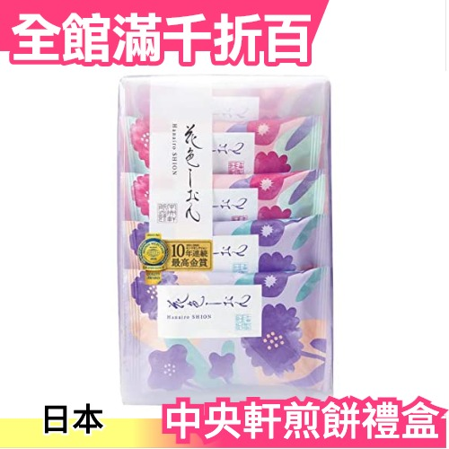 【5包入】日本 中央軒煎餅 花色 5包入 中秋禮盒 端午 中元 送禮 新年 過年【小福部屋】