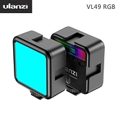 EGE 一番購】Ulanzi【VL49 RGB】迷你特效攝影補光燈 雙色溫+RGB彩色特效【平行輸入】