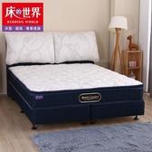 12期0利率 床的世界 BL3 天絲針織雙人特大獨立筒床墊 6×7尺 上墊