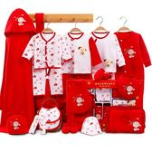 (超夯大放價)彌月禮物嬰兒衣服套裝棉質0-3個月6夏季初生滿月女寶寶用品新生兒禮盒狗年xw