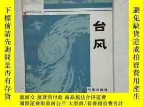 二手書博民逛書店罕見《颱風》Y14328 氣象出版社 出版1983