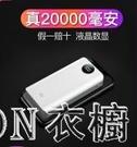 迷你行動電源20000毫安行動電源大容量超薄小巧便攜適用于手機通用安卓沖電寶 現貨快出