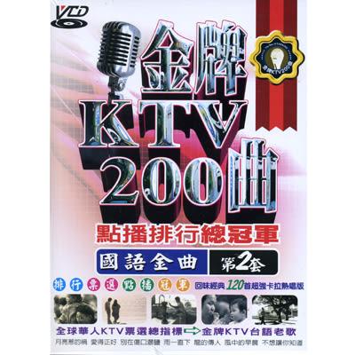 金牌KTV200曲-國語金曲第二套VCD 10片裝 卡拉OK伴唱
