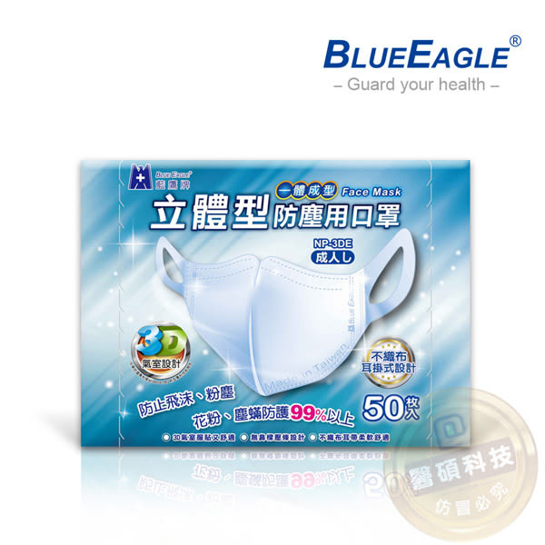 【藍鷹牌】台灣製 3D成人立體一體成型防塵用口罩 50片/盒 NP-3DE