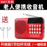 老人收音機藍芽音響N-518收音機播放器老人便攜式迷你音響可充電插卡 萬聖節