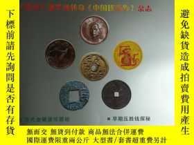 二手書博民逛書店罕見中國錢幣界2016年1月1期總第15期Y260802 出版2