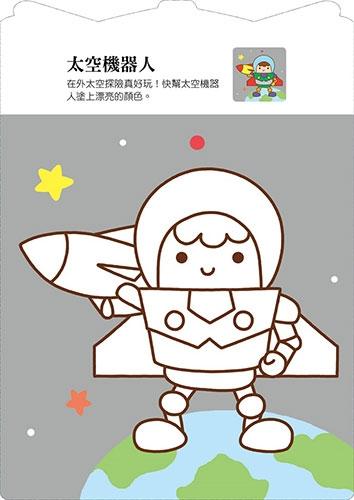 《 風車出版 》百變機器人愛塗鴉 新版 / JOYBUS玩具百貨