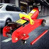 臥式千斤頂2噸汽車千斤頂小轎車用越野車SUV液壓千金頂3t換胎工具 歐韓流行館