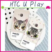HTC U Play 5.2吋 寵貓系列手機殼 大眼貓咪背蓋 PC手機套 可愛萌貓保護套 彩繪保護殼 硬殼
