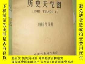 二手書博民逛書店歷史天氣圖(1980年9月)罕見4開本Y5460 中央氣象局氣象