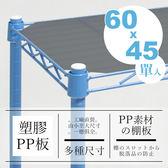 收納架/置物架/層架配件【配件類】60x45公分 層網專用→黑色←PP塑膠墊板  dayneeds