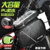 自行車包前梁包山地車騎行裝備上管包觸屏防水馬鞍手機包配件大全 創意空間
