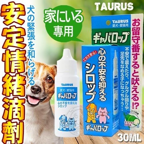 【🐱🐶培菓寵物48H出貨🐰🐹】TAURUS金牛座》TD151309寵物安定情緒滴劑看家用-30ml