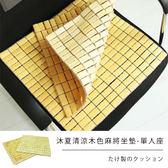 莫菲思 沁涼密型麻將坐墊 - 單人座 (42.5X42.5cm)