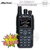 《飛翔無線3C》Any Tone AT-D868UV 數位 DMR 雙頻無線電對講機 送寫頻線│公司貨│今年最新版