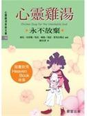 (二手書)心靈雞湯(永不放棄):心靈雞湯家族文庫10