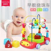 嬰兒寶寶繞珠玩具益智百寶箱串珠兒童音樂男孩1-2-3歲一兩10個月 igo 全網最低價