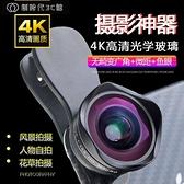 手機廣角鏡頭 手機外置廣角攝像頭4K高清無畸變廣角微距魚眼三合一手機鏡頭套裝