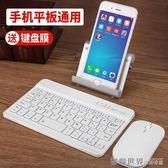 蘋果藍芽鍵盤滑鼠 平板手機通用安卓無線充電迷你小鍵盤便攜 智聯