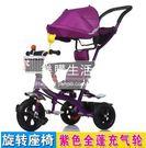 兒童三輪腳踏車旋轉座椅嬰兒手推車【紫色】LG-286887