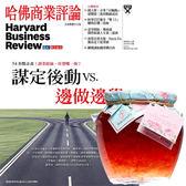 《HBR哈佛商業評論》1年12期 贈 Rosadoli保加利亞羅絲多麗蜂蜜玫瑰茶(680g/罐)