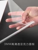 全館83折 sviao/速銷寶 亞克力展板勵志墻貼透明有機玻璃雙層夾板墻面展示牌水晶相框掛墻免打孔