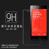 ☆超高規格強化技術 MIUI Xiaomi 紅米機  鋼化玻璃保護貼/強化保護貼/高透保護貼/超薄/防刮