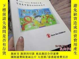 二手書博民逛書店受HIV/AIDS影響的兒童:在發展中國家的權利和應對罕見804
